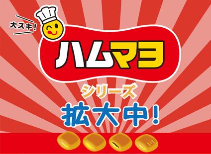 hamumayo_series.jpg